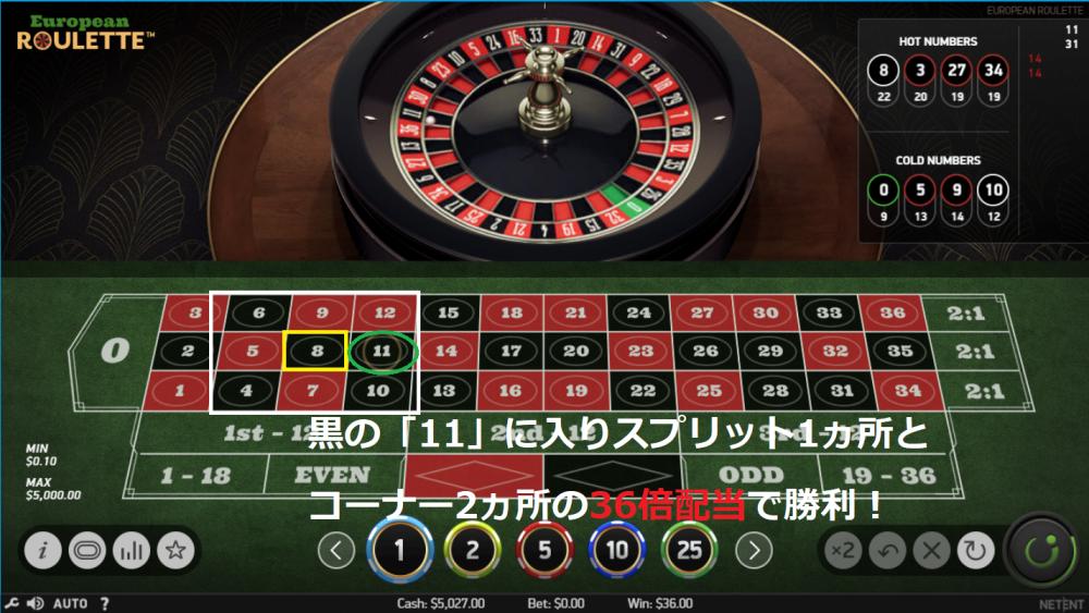 フラワーベット法の賭け方③